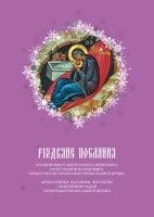 Рождественское послание 2014
