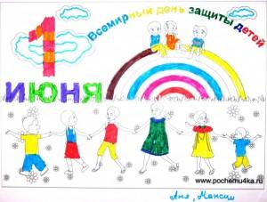 Международный день защиты детей 2014